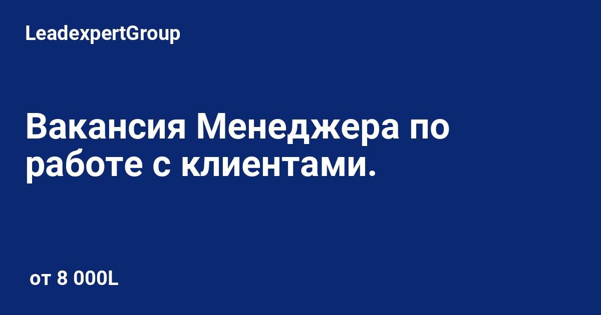 Вакансии менеджера по работе с клиентами удаленно фриланс москва без опыта работы